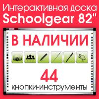 Интерактивная доска Schoolgear