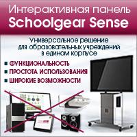 Интерактивная панель Schoolgear Sens 55